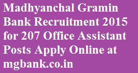 Madhyanchal Gramin Bank Recruitment 2015 for 207 Office Assistant Posts Apply Online at mgbank.co.in