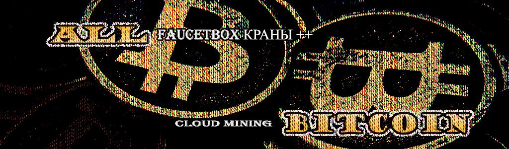 All Bitcoin