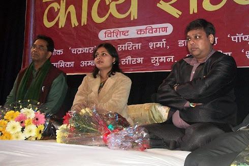 Ashok Chakradhar, Anamika Ambar, Saurabh Suman