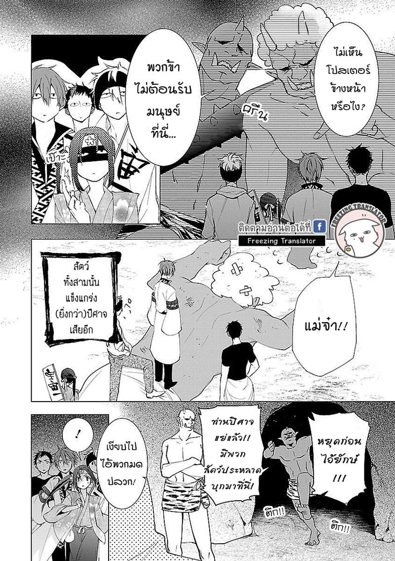 Eto Royale ตอนที่ 4.5 TH แปลไทย