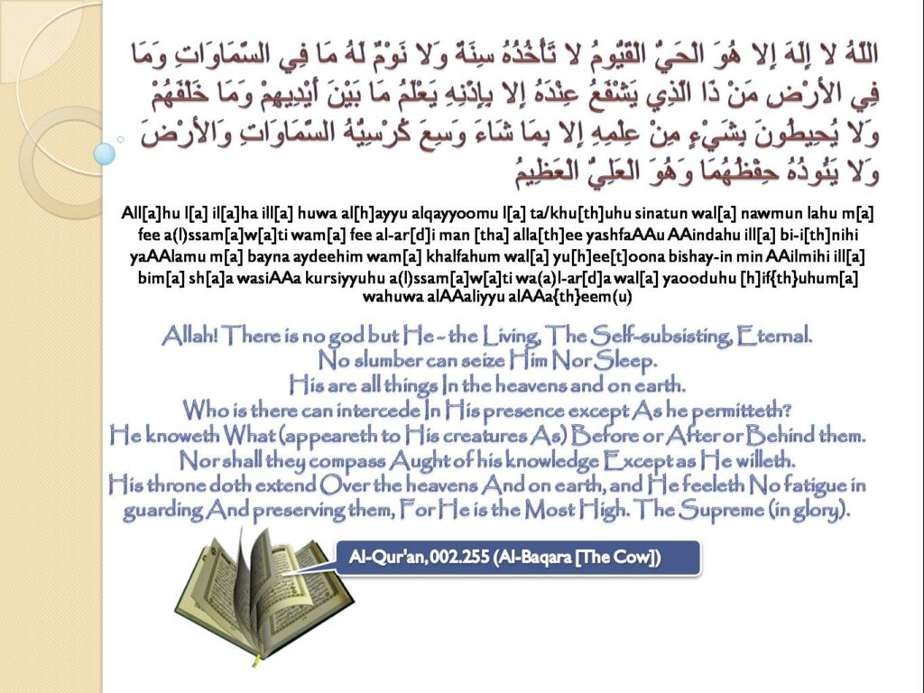 Ayat Kursi English Translation