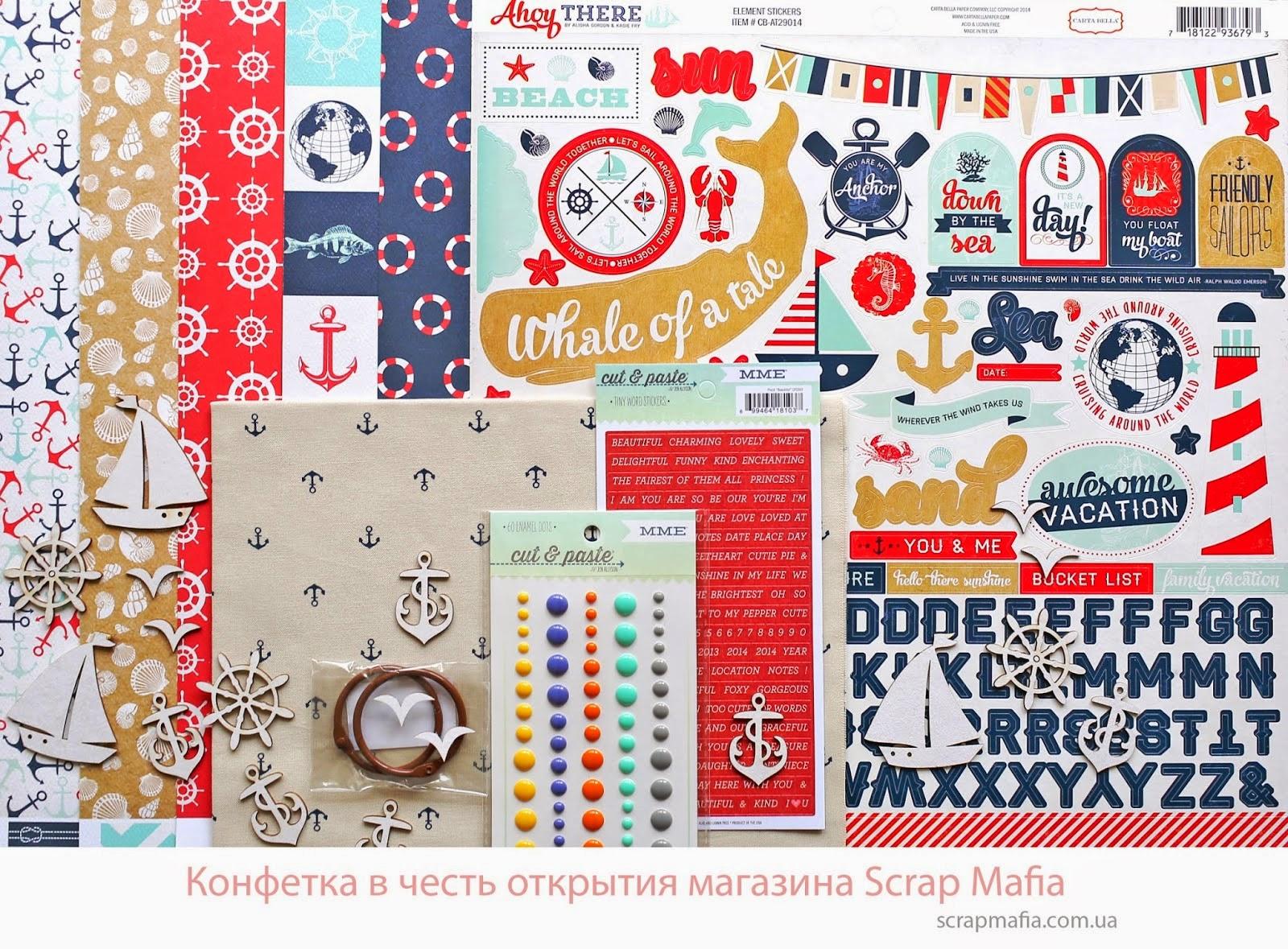 http://vovkekaterina.blogspot.ru/2014/08/scrapmafia.html