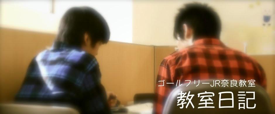 ゴールフリーJR奈良教室 「教室日記」