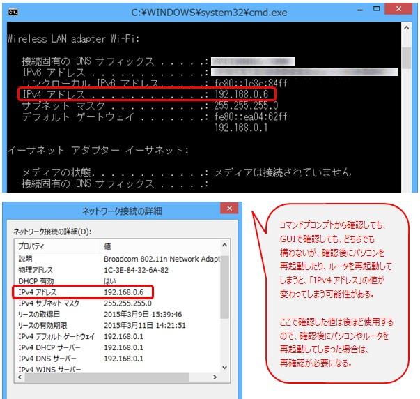 Windows IPv4アドレス確認