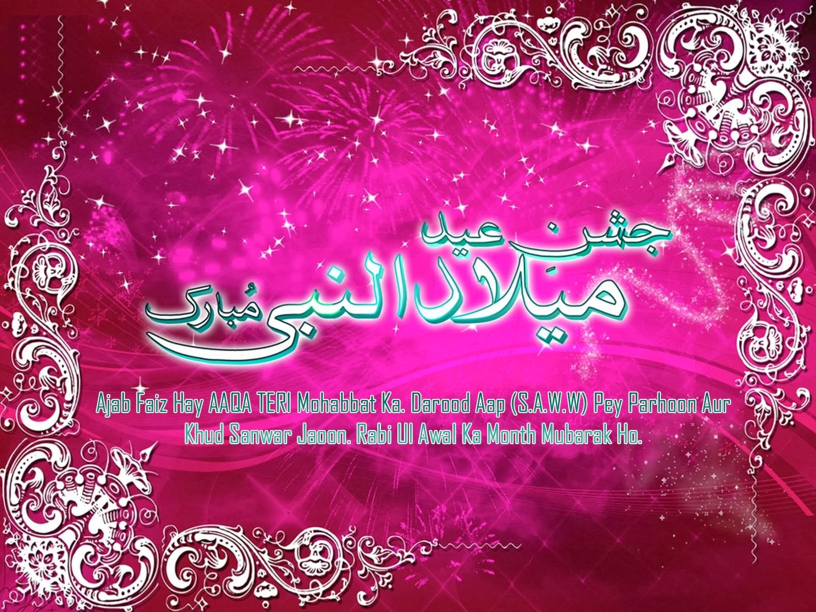 Eid Milad Un Nabi Mubarak 2014 SMS Messages in Urdu
