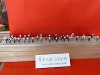 米粒ほどの大名行列の芥子(けし)人形もあった。