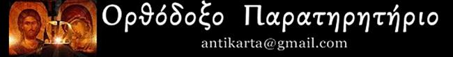 Ορθόδοξο Παρατηρητήριο