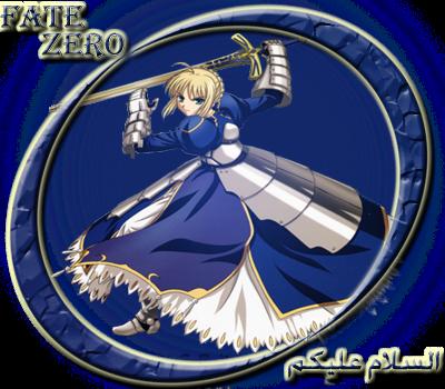 حلقات Fate Zero 2011 بجوده SD على الميديافاير 1.png