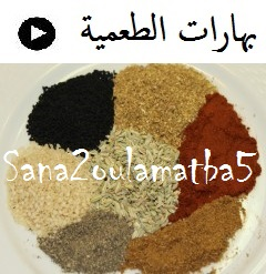 فيديو بهارات الطعمية