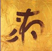 Tablouri Moderne Feng Shui
