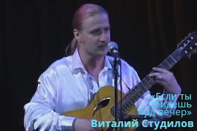 Виталий Студилов. Романс «Если ты придёшь под вечер»