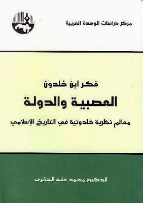 خلدون: العصبية والدولة محمد عابد 1538913_803064233043482_209561436_n.jpg