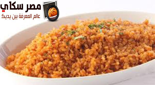 طريقة عمل أرز الصيادية بالطريقة المصرية