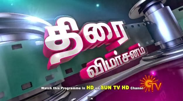 Sun TV Thiraivimarsanam – Un Samayal Araiyil Tamil Movie 08-06-2014