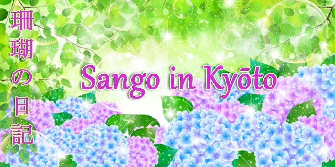 Sango in Kyōto - 珊瑚の日記