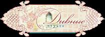 Баннер нашего блога