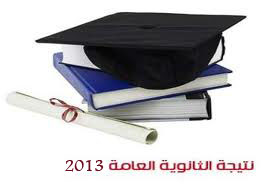 نتيجة,الثانوية العامة,نتائج,الثانوية العامة,2013,بالاسم ورقم الجلوس,جميع المحافظات مصر