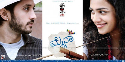 Mynaa (2012) Kannada Mp3 Songs Free Download