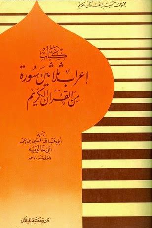 إعراب ثلاثين سورة من القرآن الكريم - لابن خالويه pdf