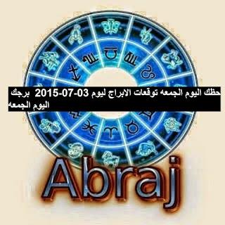 حظك اليوم الجمعه توقعات الابراج ليوم 03-07-2015  برجك اليوم الجمعه