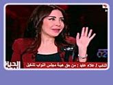 - برنامج الحياة اليوم مع لبنى عسل حلقة يوم السبت 13-2-2016