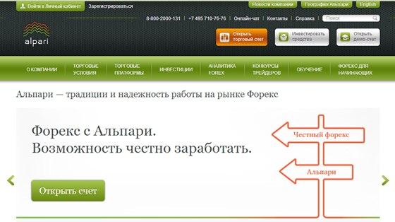 Брокер Альпари - сайт