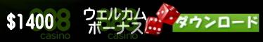 888カジノ詳細へ