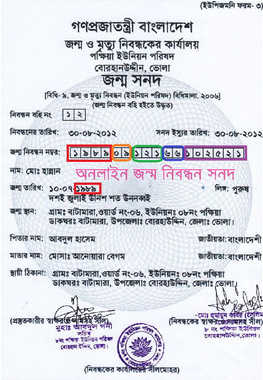 national id verification system of bangladesh Our solutions web app a standalone web app that makes identity documents verification simple and reliable: national identity card, passport, driving licence.