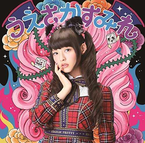[MUSIC] 上坂すみれ – 閻魔大王に訊いてごらん/Sumire Uesaka – Enma Daio ni Kiite Goran (2014.12.10/MP3/RAR)