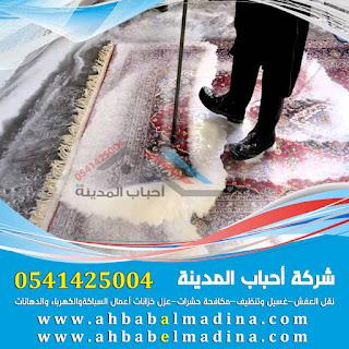 شركة نظافة عامة بالمدينة المنورة 0541425004