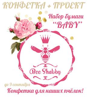 СП и конфетка от BeeShabby