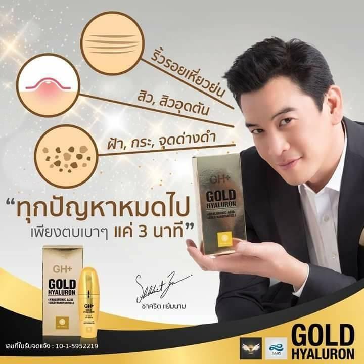 เซรั่มโกลด์ ไฮยาลูรอล (Gold Hyaluron)
