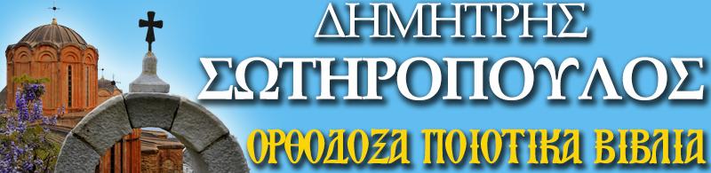 http://dimitrisotiropoulosbooks.ecwid.com/