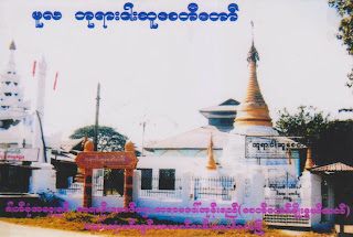 Hinthada – names of pagoda donors changed without consent