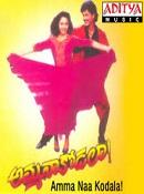 Amma Na Kodala telugu Movie