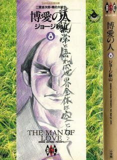 [ジョージ秋山] 博愛の人 第01-08巻