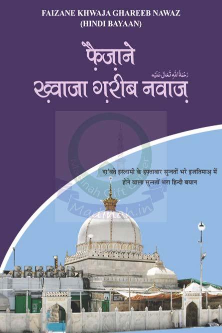 Faizan e khuwaja garib nawaz hindi pdf book madinah faizan e khuwaja garib nawaz hindi pdf book thecheapjerseys Image collections