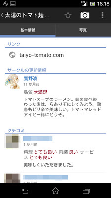 Google+ローカル 口コミ情報