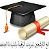 لائحة بأسماء المترشحين لاجتياز المباريات المهنية للترقية بناء على الشهادات الجامعية بجهة مكناس تافيلالت
