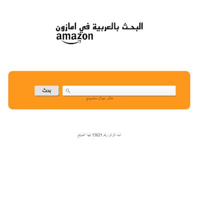 البحث باللغة العربية في موقع امازون