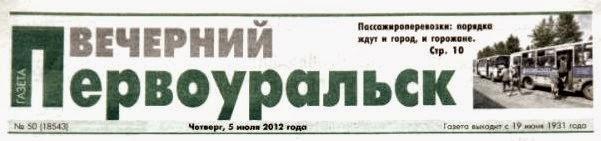 Как подать объявление в газету первоуральск хроника подать объявление ногинск
