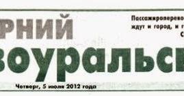 Подать объявление бесплатно в первоуральске в газету хроника как подать объявление о продаже запчастей на всю россию