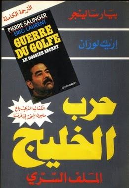 حرب الخليج الملف السّرّي - إريك لوران, بيار سالينجر