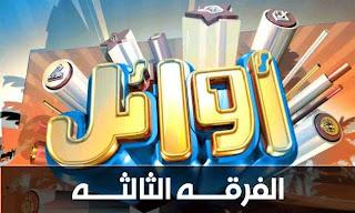 اوائل الفرقه الثالثه لكلية التجاره جامعة الازهر