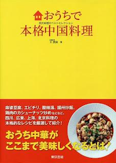 [王貴涛] おうちで本格中国料理 四大料理のベストセレクション