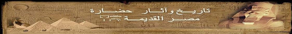 تاريخ واثار حضارة  مصر القديمة