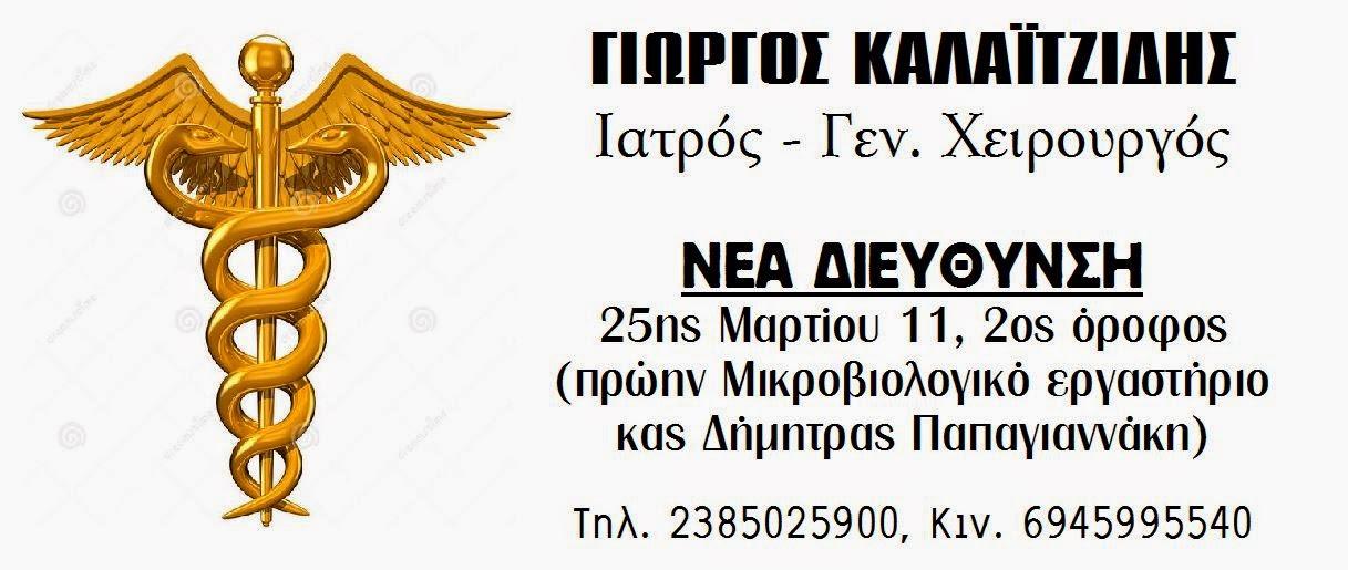 ΜΕΤΑΦΟΡΑ ΙΑΤΡΕΙΟΥ