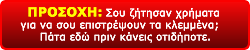 Σε εκβιάζουν;