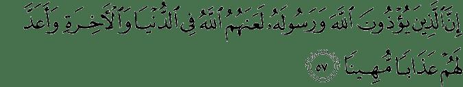 Surat Al Ahzab Ayat 57