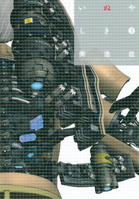 いぬやしき 第01-05巻 [Inuyashiki vol 01-05] rar free download updated daily